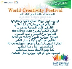 World Creativity Festival 2016